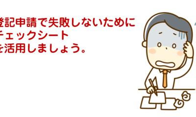 【保存版】会社設立登記の必要書類チェックシート