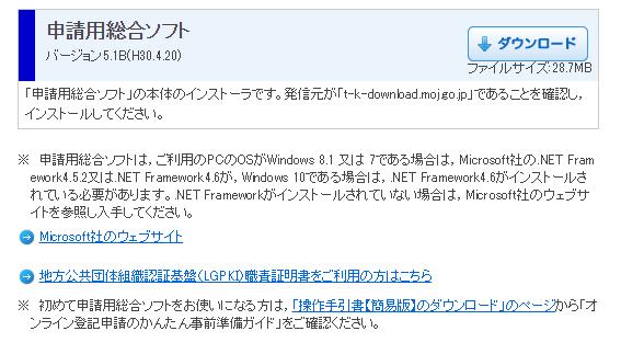 8.申請用総合ソフトのダウンロード