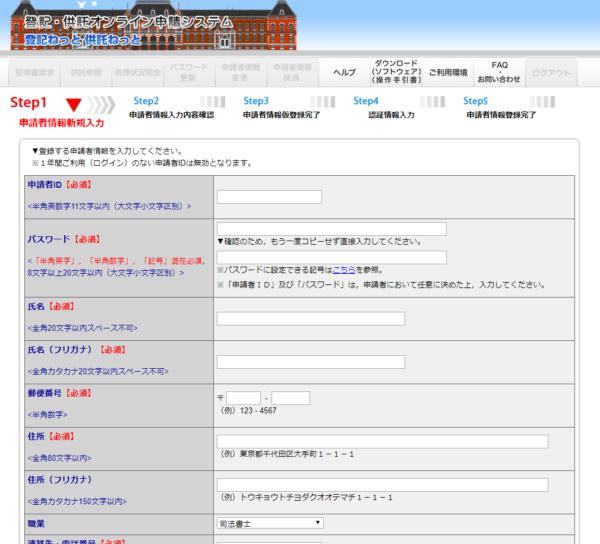 9.申請者情報登録をする