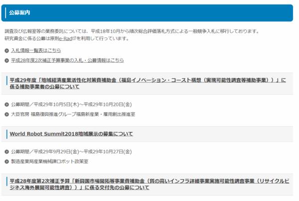 例:経済産業省 公募情報