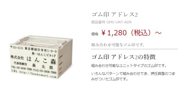 ゴム印 アドレス2:1,280円(税込)
