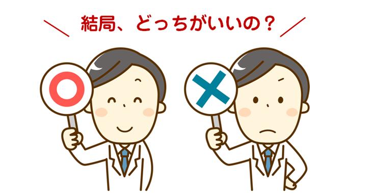 結局、「株式会社」と「合同会社(LLC)」はどちらを選ぶべきか?