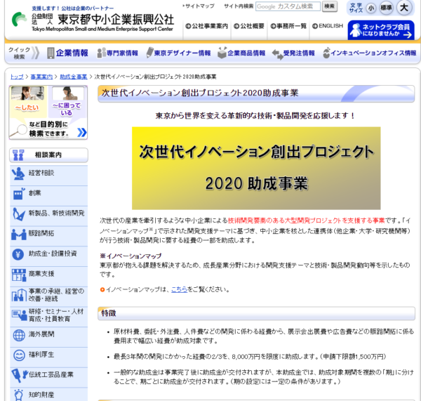 例:東京都中小企業振興公社が行っている補助金「次世代イノベーション創出プロジェクト2020助成事業」