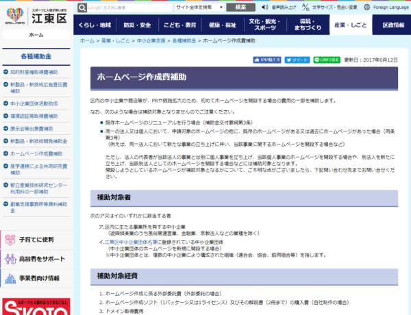 例:【東京都江東区】中小企業ホームページ作成費補助金