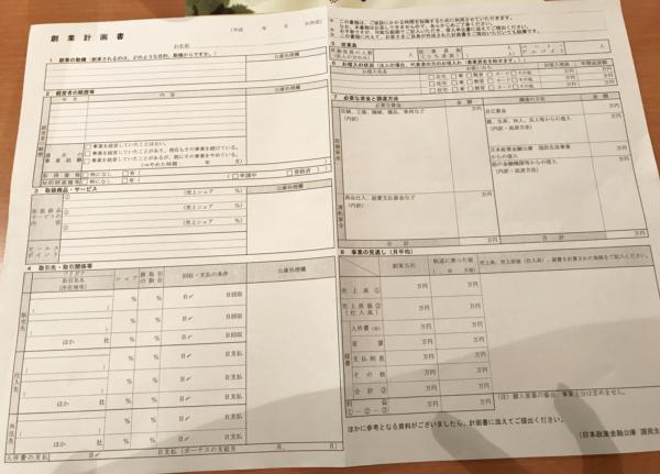日本政策金融公庫の融資担当者の回答