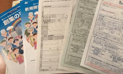 起業資金の調達方法「日本政策金融公庫の創業融資」。審査を100%通すコツを審査担当者に聞いた。