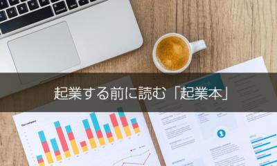 【失敗しない】起業をする前に読むべき起業本ランキングTOP10。会社経営者がおすすめする起業本はこれだ!
