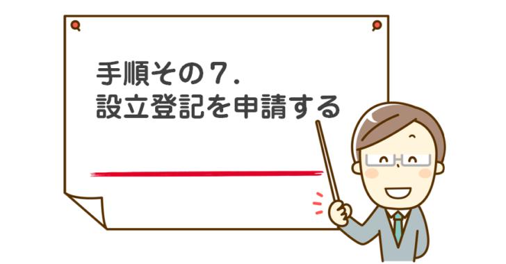 手順その7.設立登記を申請する