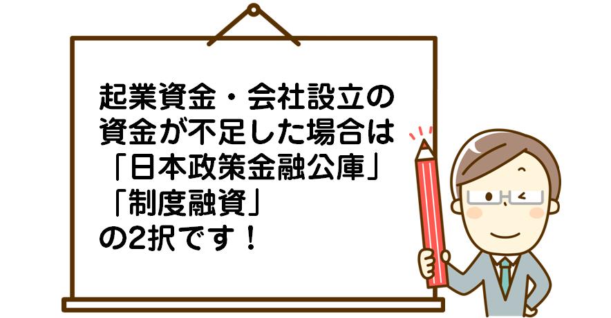 起業資金・会社設立資金の資金調達に「日本政策金融公庫」「制度融資」がおすすめの理由